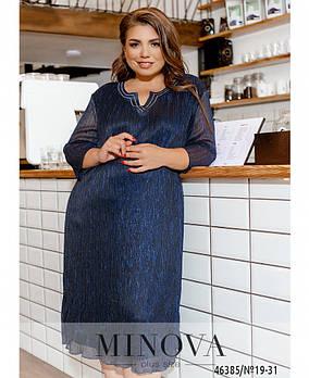 Нарядное двуслойное платье прямого кроя батал с 56 по 62 размер