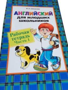 Английский для младших школьников Рабочая тетрадь Ч.1 Шишкова И.А.