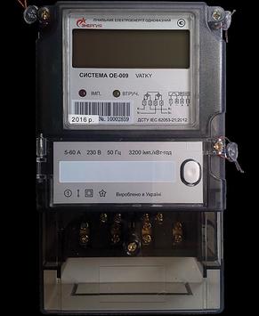 Счетчик электроэнергии СИСТЕМА ОЕ-009 VATKY