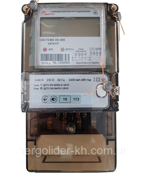 Счетчики электроэнергии СИСТЕМА ОЕ-009 VATKYP