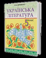 Українська література. Підручник (5 клас)  (О. М. Авраменко).Грамота