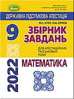 ДПА 2022. Математика. Збірник завдань, 9 кл.Істер О.С. Єргіна О.В. Генеза