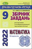 ДПА 2022. Збірник завдань. Математика 9 клас. (50 варіантів)  Істер О. С.  Генеза