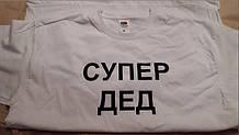 "футболка с принтом флексом ""супер дед"""