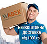 Безкоштовна Доставка (Сума замовлення від 1000 грн.)