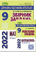 9 клас. ДПА 2022. Математика (50 варіантів). Комплект збірник завдань+ розв'язки.  Істер О. С.  Генеза