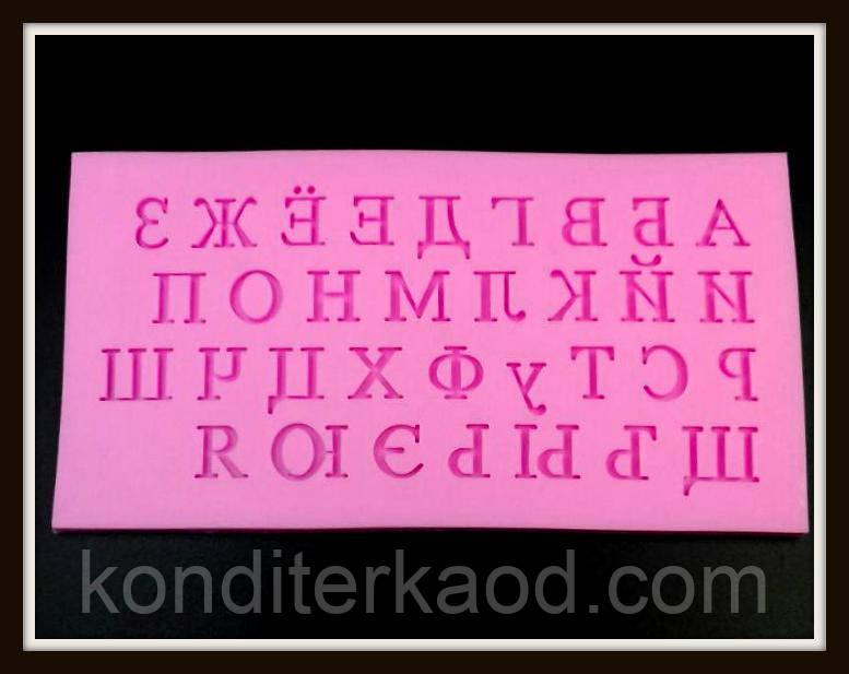 Молд силиконовый русский алфавит