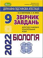 9 клас ДПА 2022. Біологія. Збірник завдань. Костильов О.В., Міюс С.М.  Генеза
