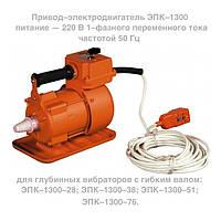 Привод ЭПК–1300 — электродвигатель глубинного вибратора