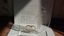 подарочный кубок 50лет свадьбы