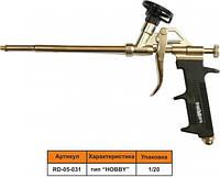 Пистолет для монтажной пены, Rexxer, RD-05-031