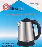 Електричний чайник Domotec (2л) DM-0555, металевий чайник, швидкий нагрів, фото 3