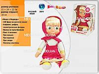 "Интерактивная кукла Маша Болтушка ""Маша и Медведь"", 30см: 100 фраз, 4 песни"