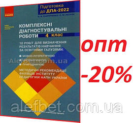 4 клас / ДПА 2022 / Комплексні діагностичні роботи / Онопрієнко, Петрук / Ранок