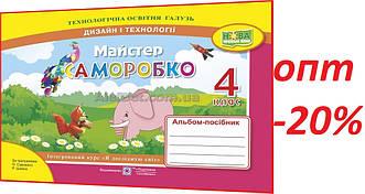 4 клас / Дизайн і технології. Майстер Саморобко: Альбом-посібник НУШ / Бровченко, Копитіна / ПІП