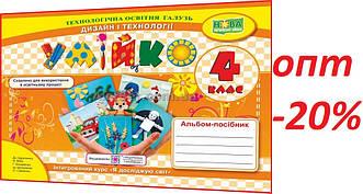4 клас / Дизайн і технології. Умійко Альбом-посібник НУШ Кононюк, Головата / ПІП