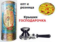 Крышки закаточные  металлические для консервации для банок «Господарочка»