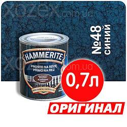 Hammerite Молотковый №48 Синий 0,7лт
