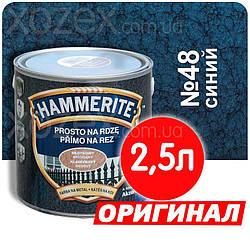 Hammerite Молотковый №48 Синий 2,5лт