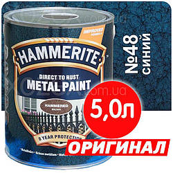 Hammerite Молотковый №48 Синий 5,0лт
