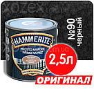 Hammerite Молотковый №90 Черный 0,7лт, фото 2
