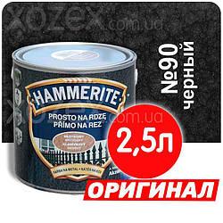 Hammerite Молотковый №90 Черный 2,5лт