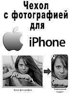 Чехол с фото для iphone 3g/3gs