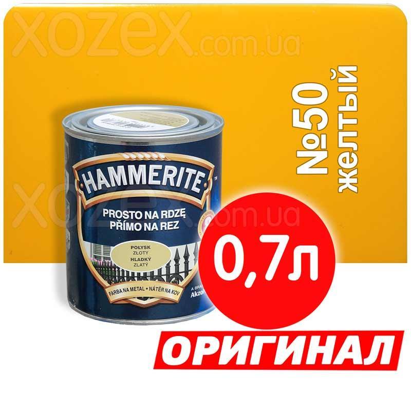 Hammerite Гладкий Глянец №50 Желтый 0,7лт