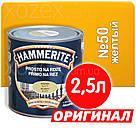 Hammerite Гладкий Глянец №50 Желтый 0,7лт, фото 2