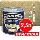 Hammerite Гладкий Глянец №21 Золотистый 5,0лт, фото 2