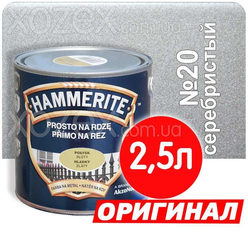 Hammerite Гладкий Глянец №20 Серебристый 2,5лт