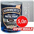 Hammerite Гладкий Глянец №20 Серебристый 2,5лт, фото 2