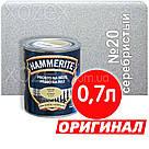 Hammerite Гладкий Глянец №20 Серебристый 2,5лт, фото 3
