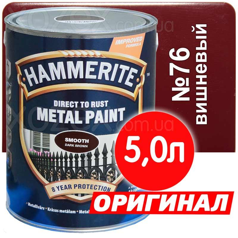 Hammerite Гладкий Глянец №76 Вишневый 5,0лт*