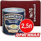 Hammerite Гладкий Глянец №76 Вишневый 5,0лт*, фото 2