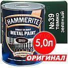 Hammerite Гладкий Глянец №39 Темно-Зеленый Лист 0,7лт, фото 3