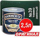 Hammerite Гладкий Глянец №39 Темно-Зеленый Лист 0,7лт, фото 2