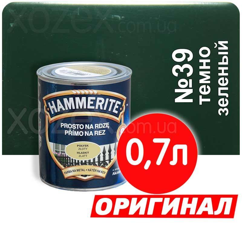 Hammerite Гладкий Глянец №39 Темно-Зеленый Лист 0,7лт