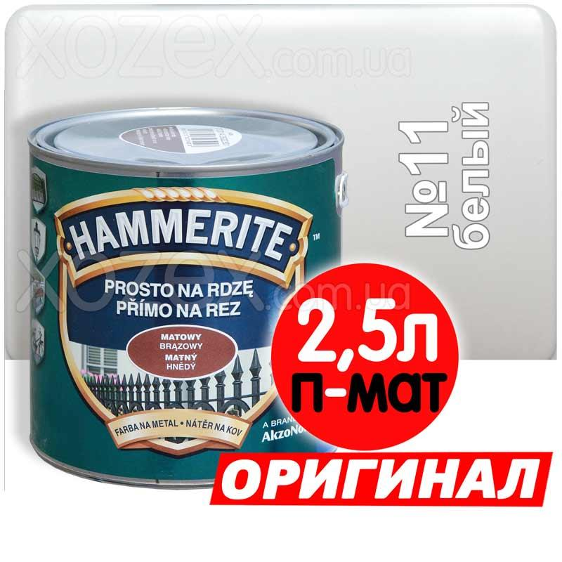 Hammerite Гладкий П/МАТ №11 Белый 2,5лт