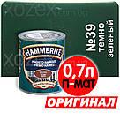 Hammerite Гладкий П/МАТ №39 Темно-Зеленый 2,5лт, фото 3