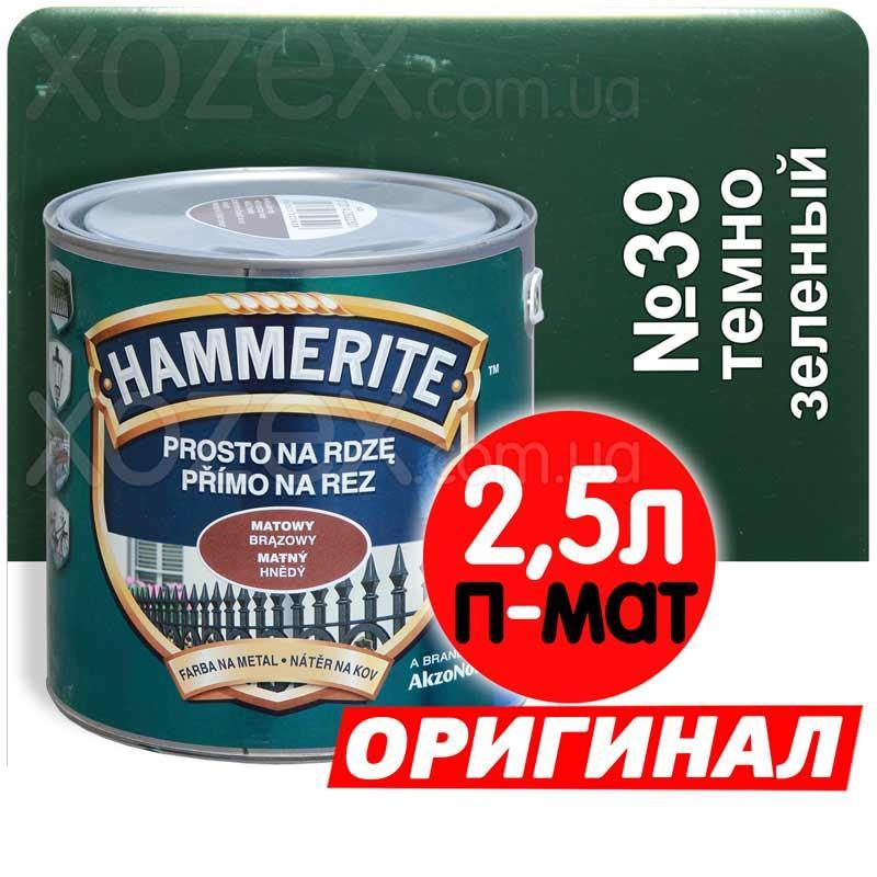 Hammerite Гладкий П/МАТ №39 Темно-Зеленый 2,5лт