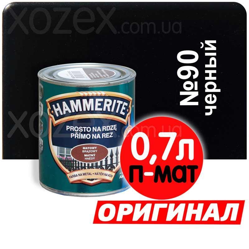 Hammerite Гладкий П/МАТ №90 Черный 0,7лт