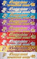 Випускник початкової школи - стрічка атласна з глітером та обводкою (укр.мова)