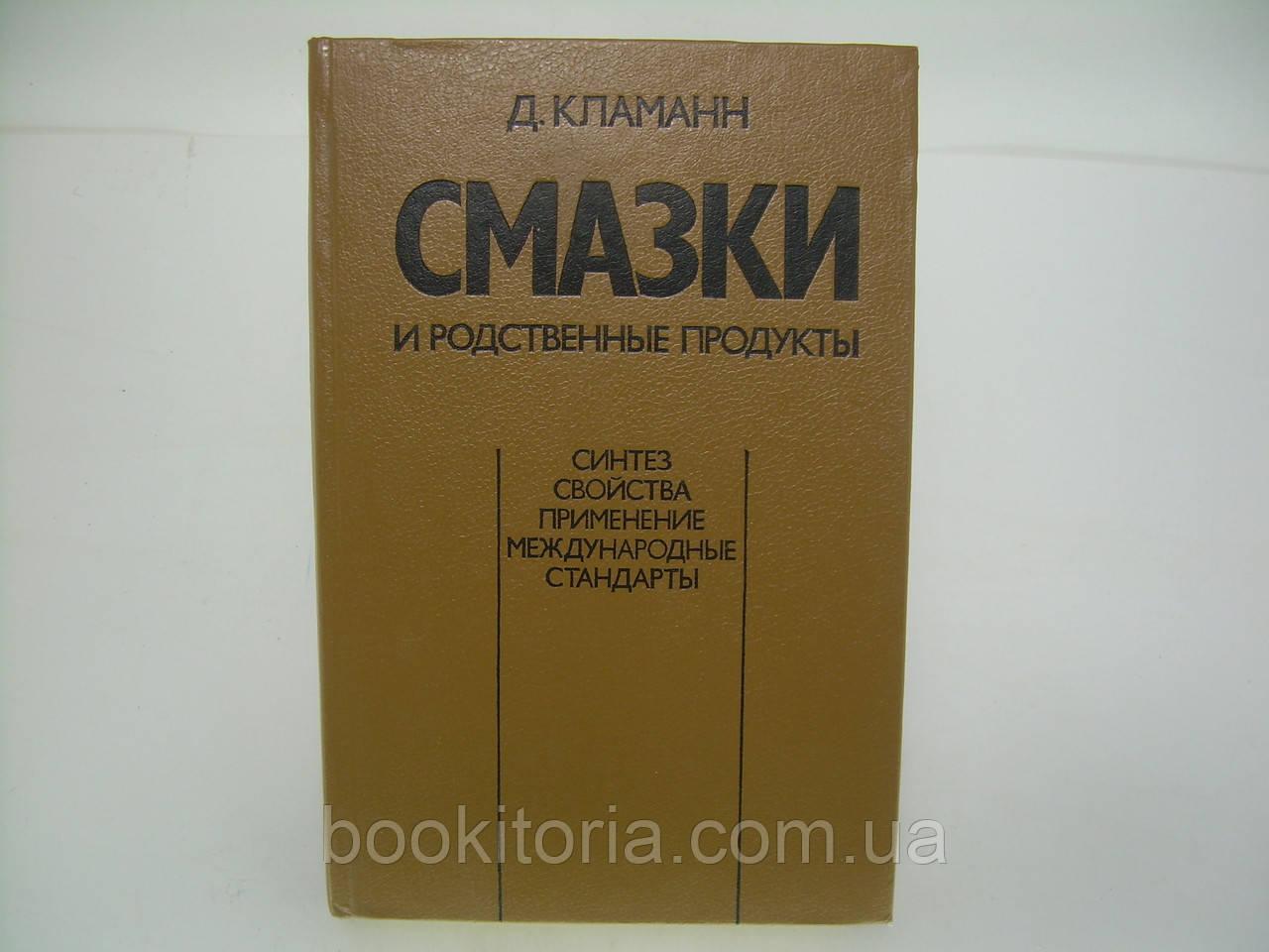 Кламанн Д. Смазки и родственные продукты. Синтез, свойства, применение, международные стандарты (б/у
