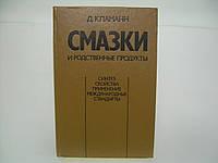 Кламанн Д. Смазки и родственные продукты. Синтез, свойства, применение, международные стандарты.