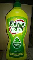Засіб для миття посуду Morning Fresh  - 900 мл(лимон)