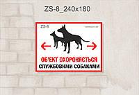Табличка Злая собака_zs-8