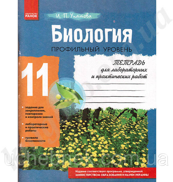 Решебник тетради для лабораторных работ по биологии 11 класс профильный уровень