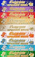 Выпускник начальной школы - лента атлас, глиттер, обводка (рус.язык)-