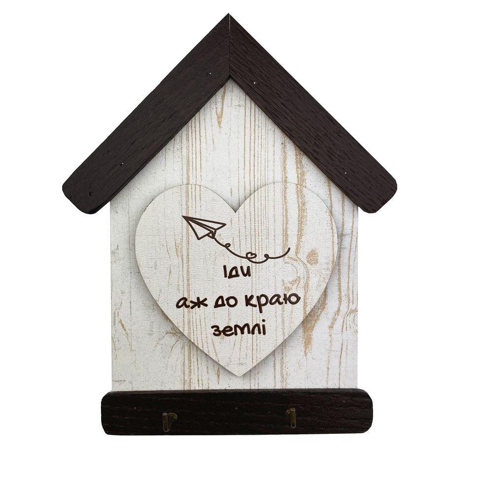 """Декоративная деревянная ключница-домик 13х16 см """"Іди аж до краю землі"""" (з сердцем)"""